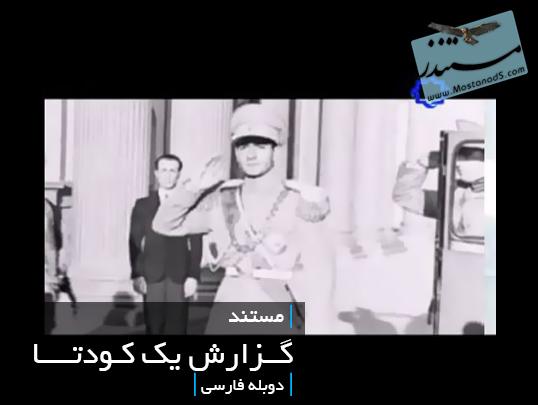 گزارش یک کودتا (فارسی)