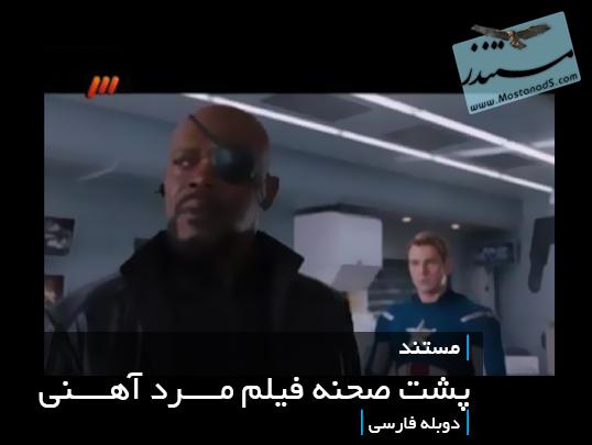 پشت صحنه فیلم مرد آهنی (دوبله فارسی)