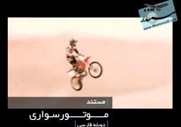 موتورسواری (دوبله فارسی)