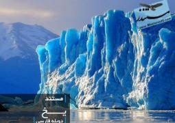 یخ (دوبله فارسی)
