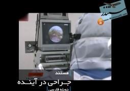 جراحی در آینده (دوبله فارسی)