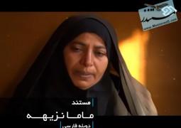 ماما نزیهه (فارسی- دانلود رایگان)