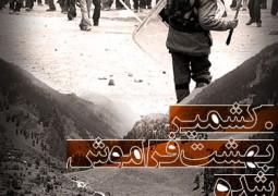 کشمیر بهشت فراموش شده (فارسی)