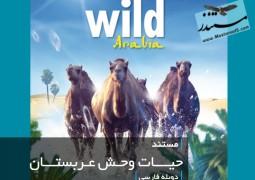 حیات وحش عربستان (دوبله فارسی)