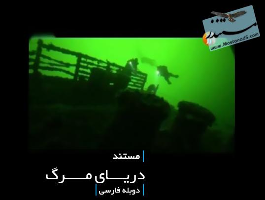 دریای مرگ (دوبله فارسی)
