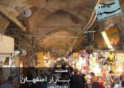 بازار اصفهان (فارسی)