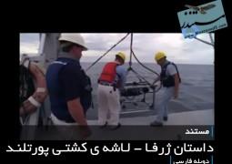 داستان ژرفا – لاشه ی کشتی پورتلند (دوبله فارسی)