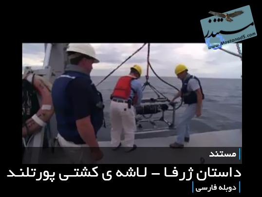 داستان ژرفا - لاشه ی کشتی پورتلند (دوبله فارسی)