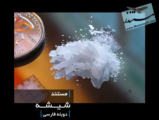 شیشه (فارسی)