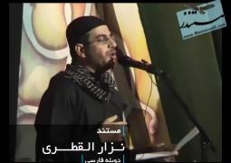 نزار القطری (فارسی)