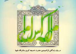 مستند ملکه اسلام (دانلود رایگان)