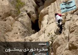 صخره نوردی بیستون (فارسی)