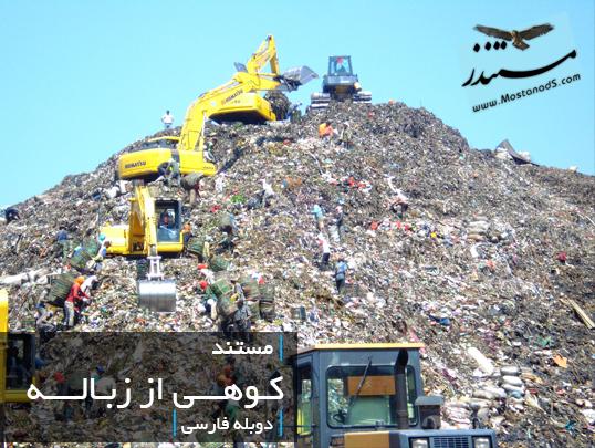 کوهی از زباله (دوبله فارسی)