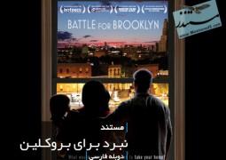 نبرد برای بروکلین (دوبله فارسی)