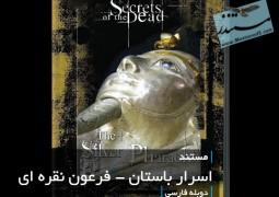 اسرار باستان – فرعون نقره ای (دوبله فارسی)