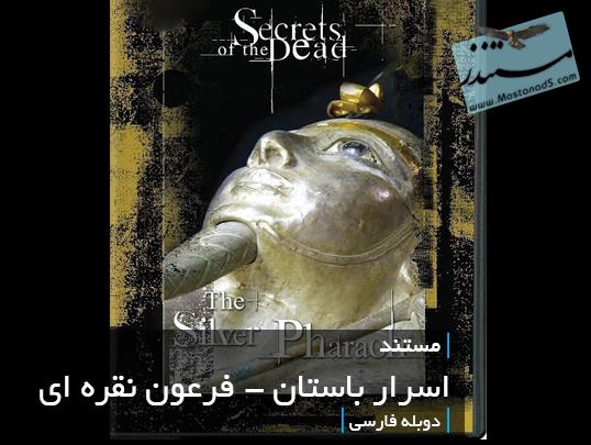 اسرار باستان - فرعون نقره ای (دوبله فارسی)