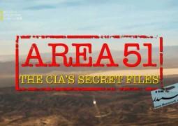 منطقه ۵۱: پرونده های محرمانه CIA