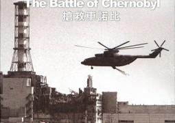 نبرد چرنوبیل (۲۰۰۶)