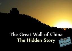 داستان پنهان دیوار بزرگ چین (۲۰۱۴)