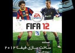 ساخت بازی فیفا ۲۰۱۲  (دوبله فارسی)