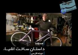 داستان ساخت اشیاء (دوبله فارسی)