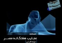 عجایب هفتگانه مصر (دوبله فارسی)