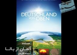 آلمان از بالا (دوبله فارسی)