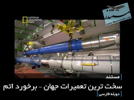 سخت ترین تعمیرات جهان – برخورد اتم (دوبله فارسی)