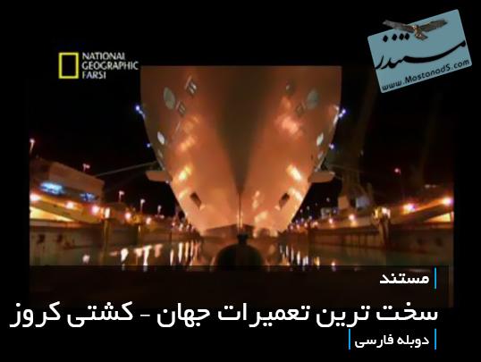 سخت ترین تعمیرات جهان – کشتی کروز (دوبله فارسی)