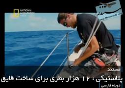 پلاستیکی : ۱۲ هزار بطری برای ساخت قایق (دوبله فارسی)