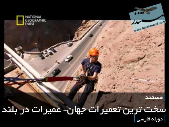 سخت ترین تعمیرات جهان – تعمیرات در بلند (دوبله فارسی)