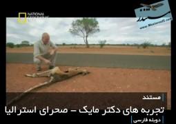 تجربه های دکتر مایک – صحرای استرالیا (دوبله فارسی)