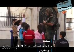 حلب، استقامت تا پیروزی (دانلود رایگان – فارسی)