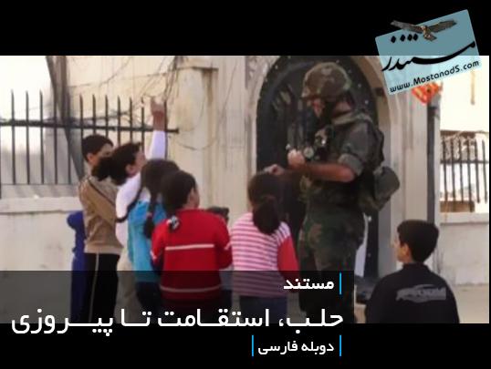حلب، استقامت تا پیروزی (دانلود رایگان - فارسی)