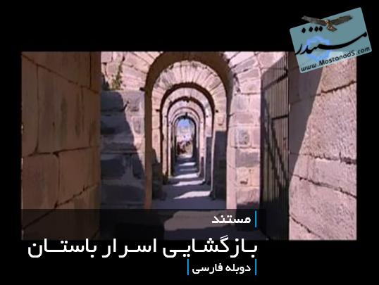 بازگشایی اسرار باستان (دوبله فارسی)