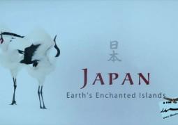 ژاپن: جزیره افسانه ای جهان – قسمت ۳ (۲۰۱۵)