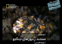 مستند زنبورهای جنگجو (دوبله فارسی)