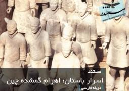 اسرار باستان: اهرام گمشده چین (دوبله فارسی)