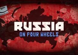 روسیه روی چهار چرخ (۲۰۱۴)