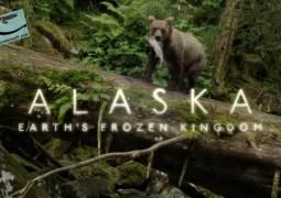 آلاسکا: قلمروی یخزده زمین (۲۰۱۵)