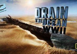 خشک کردن اقیانوس- جنگ جهانی دوم (۲۰۱۶)