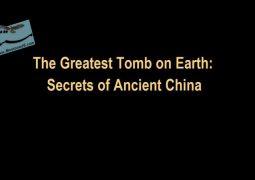 مقبره بزرگ زمین: اسرار چین باستان (۲۰۱۶)