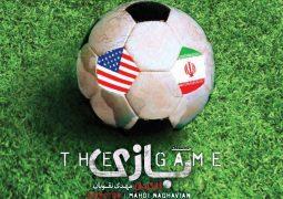 مستند بازی (دانلود رایگان-فارسی)